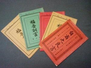 Isaac Mason Chinese tracts